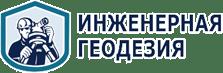 Кадастровый инженер в Ногинске и Ногинском районе