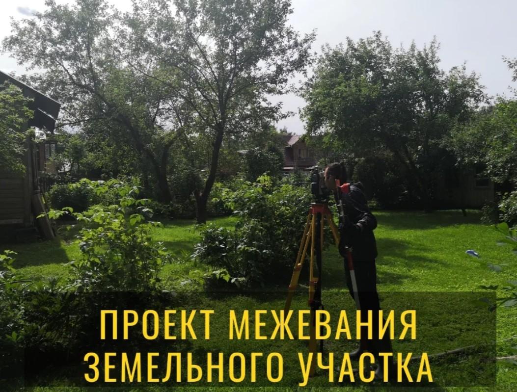 Проект межевания земельного участка